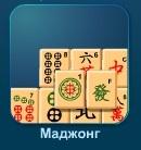 Играть Маджонг онлайн бесплатно
