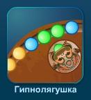 Играть в Гипнолягушка бесплатно без регистрации прямо сейчас