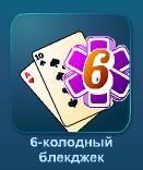 Играть 6-ти колодный блэкджек онлайн бесплатно