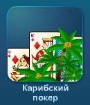Играть Карибский покер онлайн бесплатно