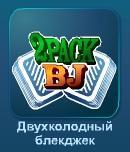 Играть 2-х колодный блекджек онлайн бесплатно