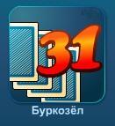 Играть Буркозел онлайн бесплатно