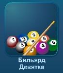 Играть Бильярд девятка онлайн бесплатно