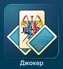 Играть Джокер онлайн бесплатно