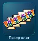 Слот-автомат Poker Slot (Покер Слот)