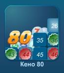 Кено 80