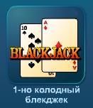 Играть 1-но колодный блекджек онлайн бесплатно