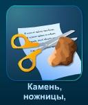 Играть Камень, ножницы, бумага онлайн бесплатно
