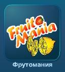 Играть Slot FruitoMania (Фрутомания) онлайн бесплатно