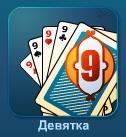 Играть Девятка онлайн бесплатно