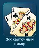 Играть 3-х карточный покер онлайн бесплатно